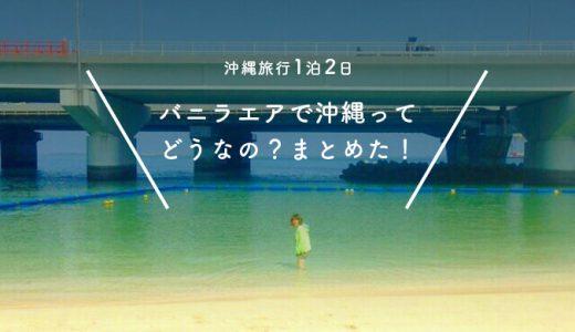 【沖縄旅行1泊2日】バニラエアで沖縄に旅行したまとめその1(格安LCCについて)