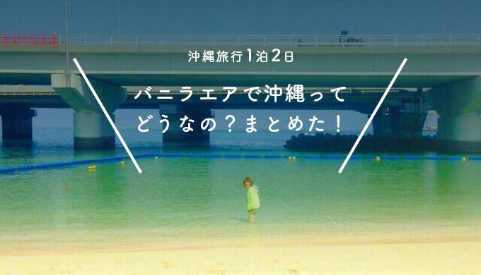 バニラエアで沖縄に旅行したまとめ