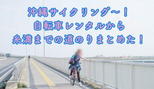 【沖縄旅行1泊2日】那覇市〜糸満間をサイクリング!半日で巡った観光スポットと道のりのまとめ。