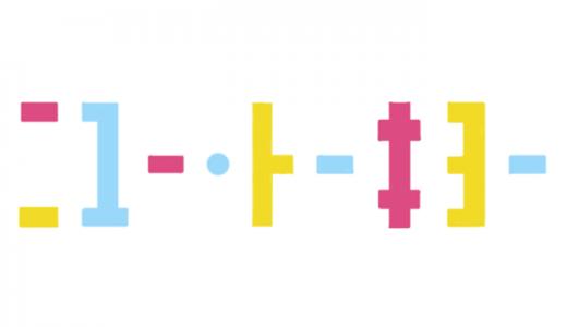 【イラスト日記】銀座でいちばんクールなロゴ「ニュー・トーキョー」ラブ!