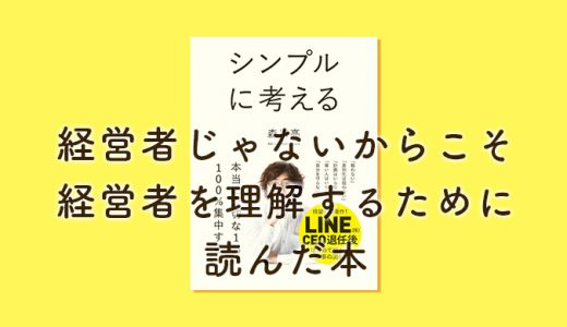 【3冊目】経営者じゃない。デザイナーだけど経営論を知っておく。「シンプルに考える。」森川亮