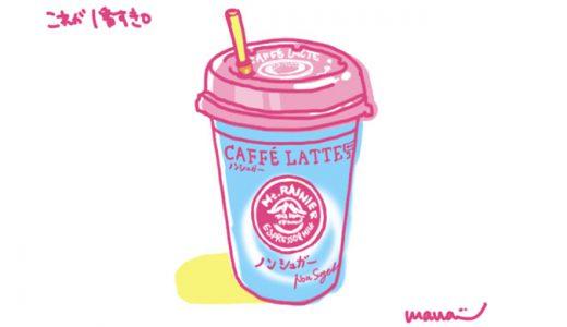 【イラスト日記】29才になって、初めてコーヒー飲料が飲めるようになった〜!