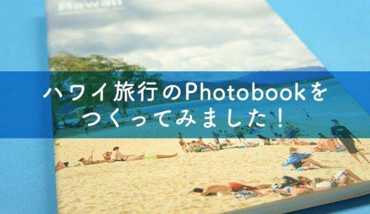 【デザインした】ハワイ旅行。でくのぼうメンバーだったからプレゼントに写真集を作っちゃったお話