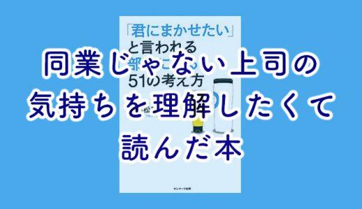 【7冊目】デザイナーじゃない上司とうまくやるために読んだ本。「「君にまかせたい」と言われる部下になる51の考え方」岩田松雄