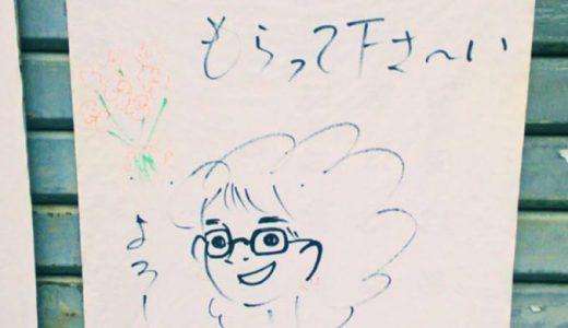 【ゆる好き】世田谷で見つけたもらってください。の手書きポスター