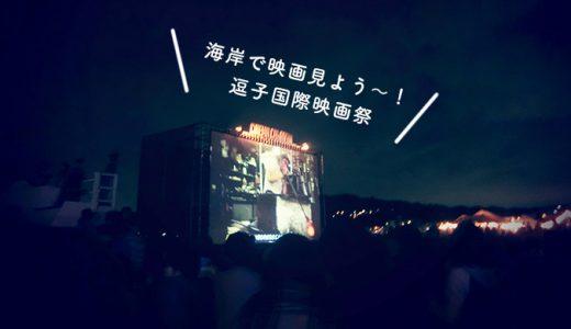 【鎌倉1泊2日】海岸で映画が楽しめる逗子海岸映画祭に行ってきた!