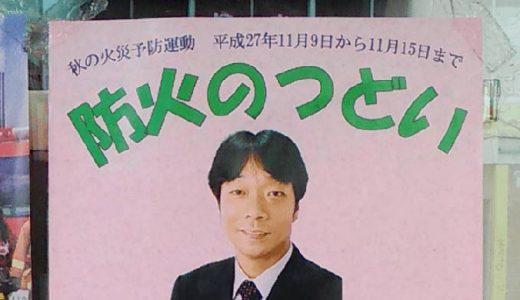 【ゆる好き】世田谷防災キャラクターの見栄晴ポスター。