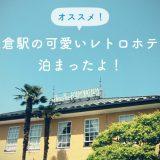 鎌倉駅近くホテルニューカマクラが可愛い。