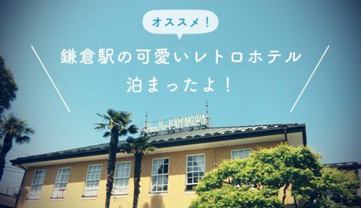 【いってみた】鎌倉駅近くのオススメお宿「ホテルニューカマクラ」レトロ可愛い建築を楽しもう。