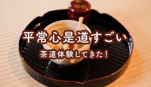 【やってみた】動揺することも平常心!デザイナーが茶道を体験して教えてもらった日本の考え方
