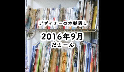 今月はビジネス書多め。 2016年9月私の本棚。
