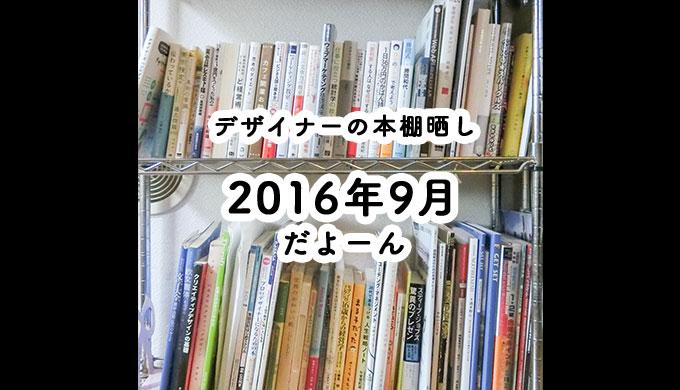 デザイナーの本棚晒し-2016年9月