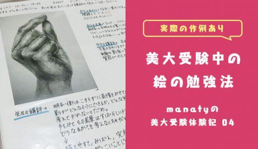 【美大受験4】美大予備校での勉強方法を公開する話。