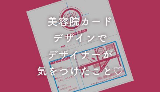 【デザインした】美容院・サロンのショップカードの制作過程と、気をつけたポイントをまとめた。