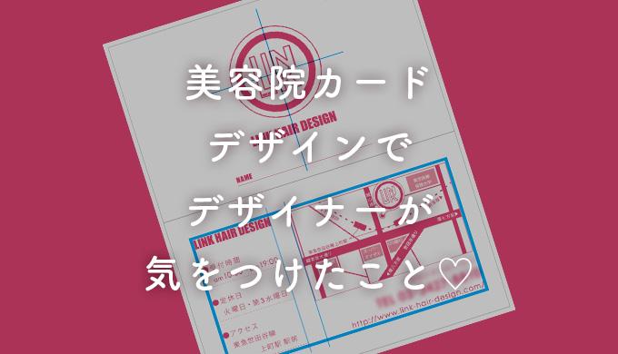 美容院のカードデザイン