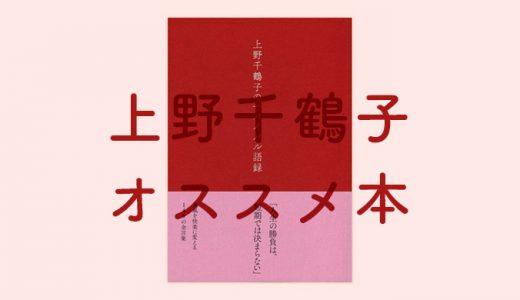 【13冊目】男性と女性の価値観の違いを知る。「上野千鶴子のサバイバル語録」