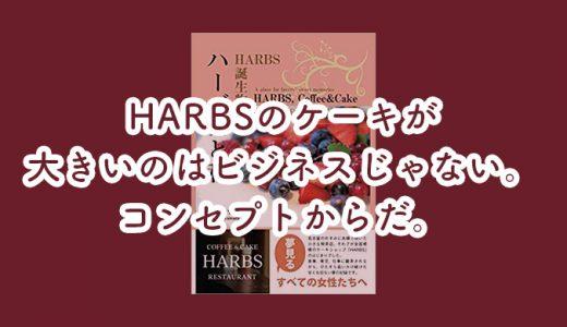 【15冊目】HARBS「コンセプトの大切さ」を学ぶ。「ハーブスと私」