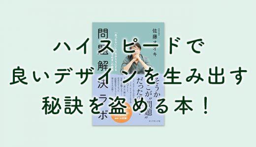 【20冊目】ハイスピードな決断とアイデアを生み出すヒントを得る「問題解決ラボ」佐藤オオキ