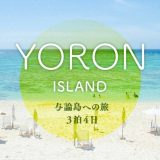 与論島3泊4日旅行写真ブログ