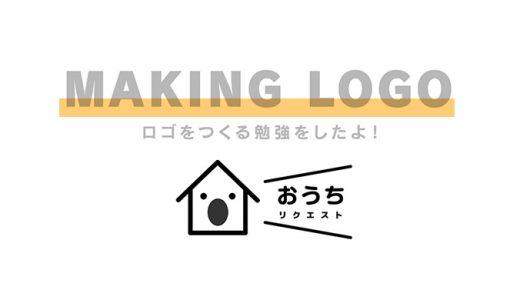 【デザインした】初心者さんでもできる!実際に習ったロゴのつくり方・考え方をまとめたよ。