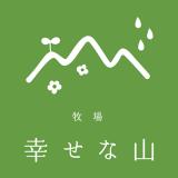 牧場のロゴデザイン