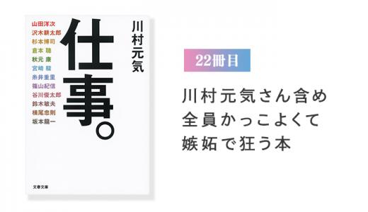 【22冊目】川村元気の鋭い視点をライバル視!「仕事。」