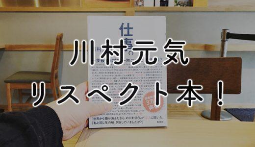 【21冊目】川村元気の鋭い視点をライバル視!「仕事。」