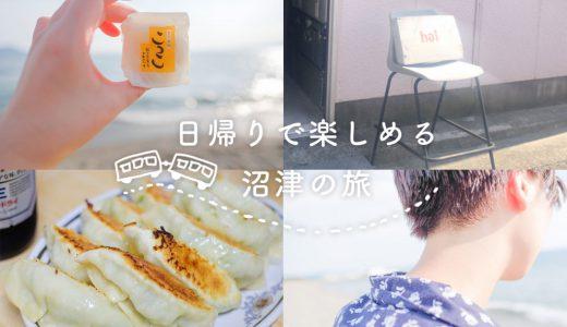 【沼津観光】後藤由紀子さんの雑貨屋halと餃子を堪能。日帰り沼津旅
