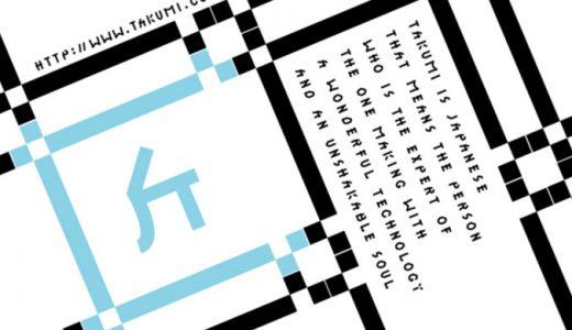 【デザインした】フォントをデザインしてみた!難しいけど楽しいよという話。