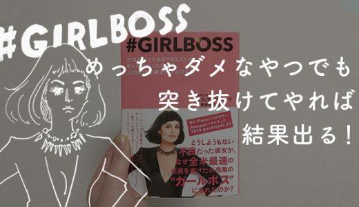 【22冊目】わたしもガールボスなりたい!「#GIRLBOSS」