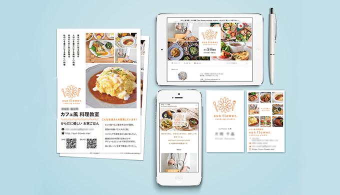 料理教室のDM・WEBデザイン