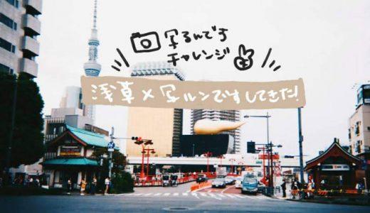 【コンパクトカメラ】写ルンですと浅草に行ってきました!成功率50%な話。