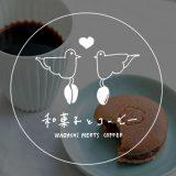 和菓子とコーヒーロゴデザイン