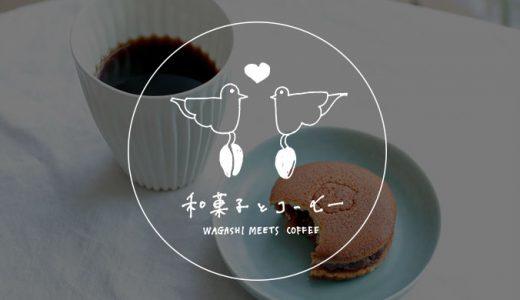 【デザインした】「和菓子とコーヒー」のロゴができるまで