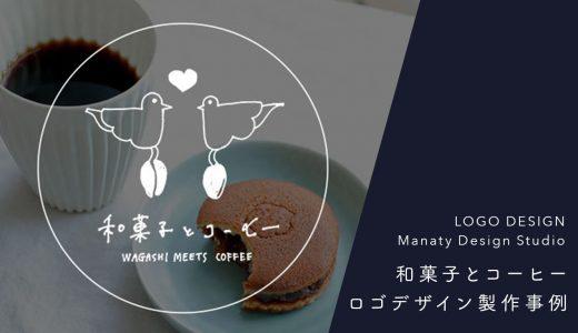 【デザイン製作実績】「和菓子とコーヒー」のロゴができるまで